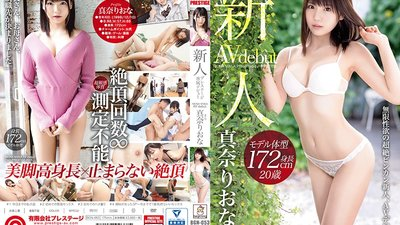 BGN-053 Prestige Exclusive Fresh Face Debut A 172cm Tall Babe With A Body Like A Model 20 Years Old Riona
