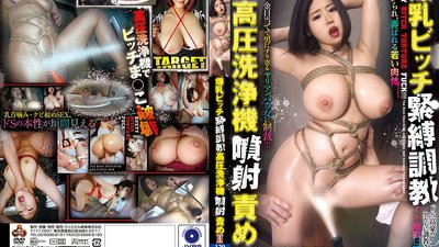 NITR-437 Tying Up A Slut With Colossal Tits And Training Her. Tormented With A High-Pressure Cleaning Tool II. Hinami Miyase