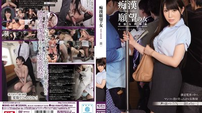 SNIS-441 Girls Who Wanna Get Groped - Kinky Female Teacher Edition Aoi