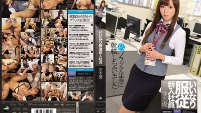 IPZ-404 Yuu Namiki: New Employee Doing As She's Told