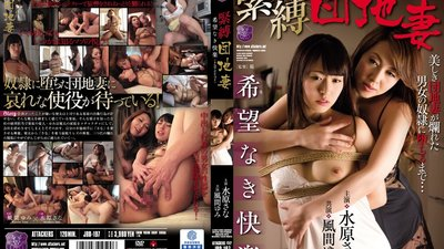 JBD-197 The S&M Housewife: Cries Of Pleasure Featuring Sana Mizuhara & Yumi Kazama