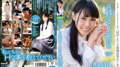 "SDAB-030 ""I Want To Fuck So Bad I Just Can't Stand It"" Yuria Tsukino, Age 19 An SOD Exclusive AV Debut"
