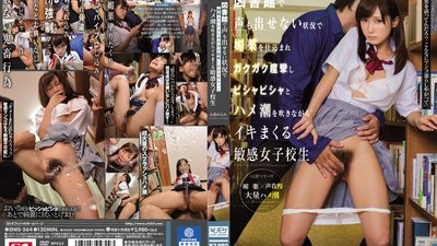 SNIS-564 The Sensitive Schoolgirl Who Is Given An Aphrodisiac Squirts And Convulses While Orgasming Repeatedly In The Library Where She Can't Make A Sound Minami Kojima