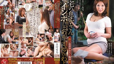 JUC-662 Our Son Can Definitely Get It Up. ( Yukino Shirakawa )