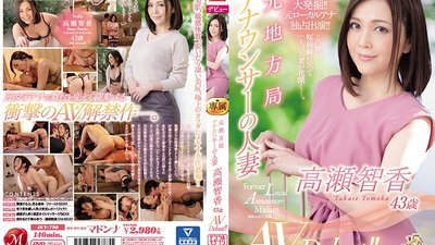 JUY-790 A Former Local TV Announcer Married Woman Tomoka Takase 43 Years Old Her Adult Video Debut!!