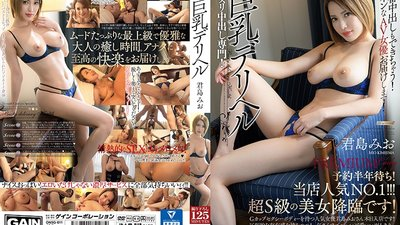 ONSG-011 Big Tits Delivery Health Call Girl Mio Kimijima
