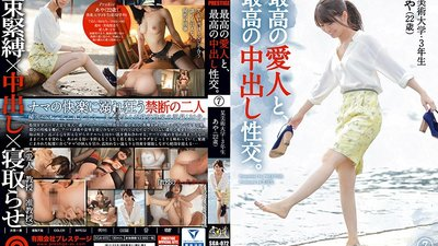 SGA-072 The Ultimate Lover, The Ultimate Creampie 7