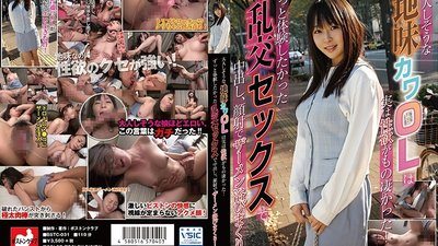 BSTC-031 Sober Kawaru OL, who seems to be an adult, actually had a great deal of libido! Cum in orgy sex that I wanted to experience for a long time, rolled up semen in the facial shot!