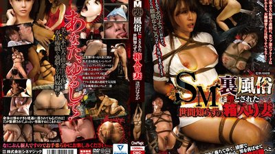 CMC-170 A Pampered And Naive Housewife Is Degraded Into Working At A S&M Sex Club Haruka Aizawa