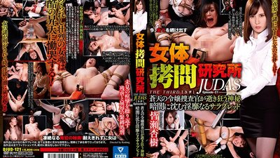 DJUD-121 Institute For Researching The Torture Of The Female Body. THE THIRD JUDAS Episode-21. The Mystery Of A Young Investigator's Wild Orgasms. A Thoroughbred Slut Sinks Into Darkness. Anju Mi