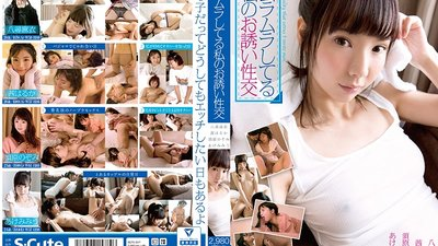 SQTE-247 My Horny Sex Invitation