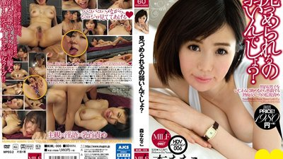 MUML-006 You're Not So Good At Being Looked At, Am I Right? Nanako Mori