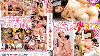 OVG-100 Holding Tight Pregnancy Fetish Fuck 2