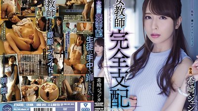 SHKD-848 Female Teacher Full Domination Jessica Kizaki