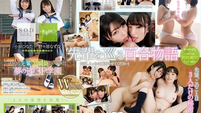 SDAB-087 Nazuna Nonohara x Hinata Koizumi SOD Star x Passionate Youth Double Stars These 2 Childhood Friends Gave Their Favorite Boy Some Horny Hospitality A Dream-Cum-True Reverse Threesome Academy