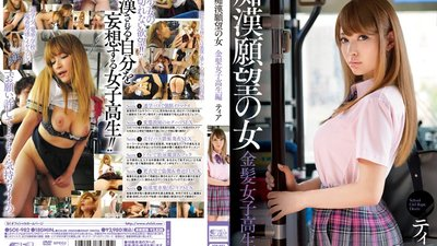 SOE-982 Girls Looking for Molesters Blonde Schoolgirl Edition Tia