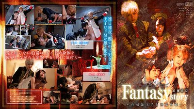 GRCH-302 Fantasy/Story Hiroomi Nagase - The Sex Slave Prince And The Sexually Beast Count -