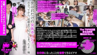NTTR-021 I'm Your Very Own Girlfriend With A Girl's Body. After We Met, I Even Married Him... Mikako Abe