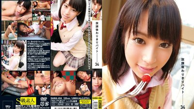SAMA-494 Special After School Job 34