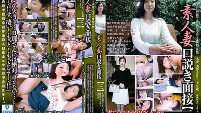 C-2377 Amateur Wives A Seductive Interview [3]
