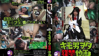 DWD-020 Posting Personal Videos Creepy Otaku Revenge Video Rui Meowing Cat Edition