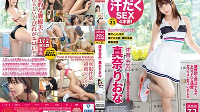 ABP-848 4 Sweaty Sex Scenes In Sports Costumes! Sporty Girl, Riona Mana Act.21. Sportswear Fetishism X Tall, Beautiful Girl