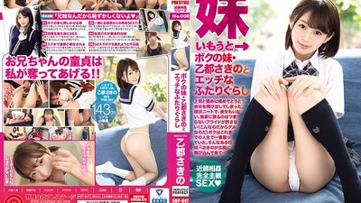 ABP-847 Living With My Naughty Little Sister, Sakino Oto. Incest Series No.005. She Loves To Play Pranks. Complete POV Sex