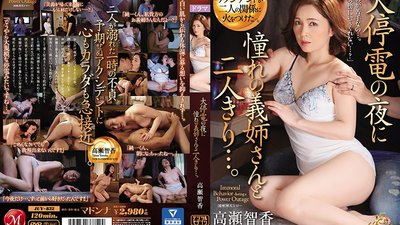 JUY-832 Alone With My Hot Sister-In-Law On The Night Of A Major Power Cut... Tomoka Takase
