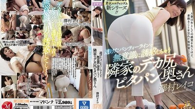 JUY-831 The Hot Pants Housewife With The Big Ass From Next Door Is Unwittingly Luring Me To Temptation With Her See-Though Panty Lines Reiko Sawamura