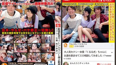 MCT-038 The Video That Got The Uploader Banned From A Video Sharing Site. Porn Actress Aoi Kururugi