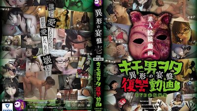 DWM-001 Posting Personal Videos Creepy Otaku Revenge Video -Strange Feast- 1