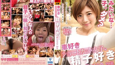 FSET-825 Girl With Short Hair Likes Cars And Cum Haruna Akane 20 Year Old Student