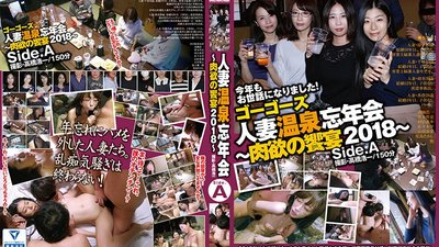 C-2380 Gogos. Married Women's End-Of-Year Party At The Hot Spring ~The Banquet Of Lust 2018! Side A