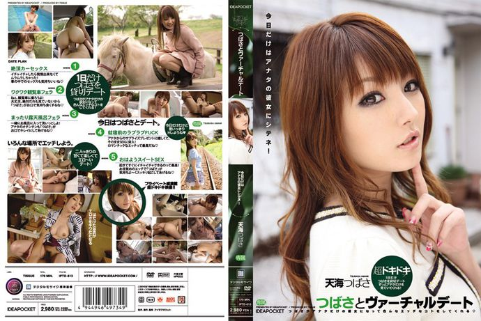 [IPTD613] Virtual Date With Tsubasa – I'll Be Your Girlfriend Just For Today! Tsubasa Amami