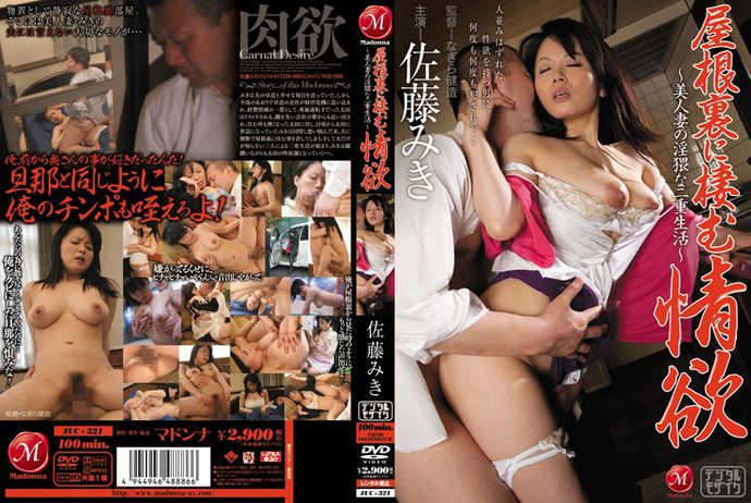 [JUC321] Lust Hidden Away In The Attic Miki Sato – Beautiful Married Woman's Erotic Double Life –