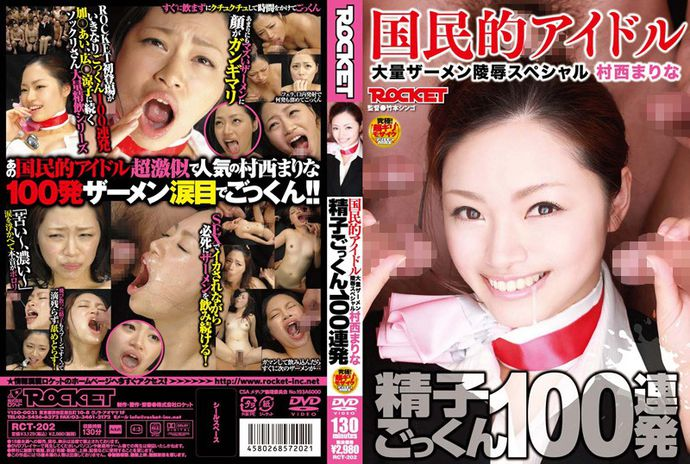 [RCT202] Semen Swallowing 100 Round Barrage Marina Muranishi